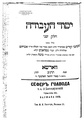 Hebrewbooks org 43315.pdf