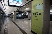 Hong Kong University Station 2014 12 part2.JPG