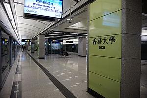 HKU Station - Platform 1 (foreground)