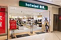 Hotwind store at Ginza Mall Beijing (20201224193012).jpg