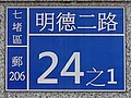 House number of Protech Systems Tech Building 20170417.jpg