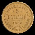 INC-17-r Пять рублей 1860 г. (реверс).png