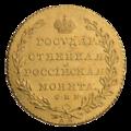 INC-1770-r Десять рублей 1802 г. (реверс).png