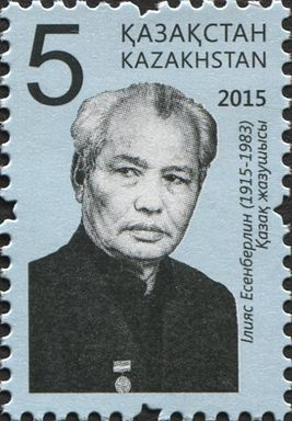 Ilyas Esenberlin 2015 stamp of Kazakhstan.jpg