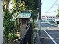 Inari Shrine (稲荷神社) - panoramio (2).jpg