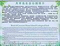 Info-tafel im Wasserpark von CN-113000 Fushun.jpg