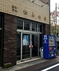 International Karate Organization Kyokushinkaikan headquarters entrance.jpg