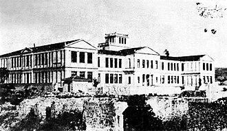 Ionian University of Smyrna - Image: Ionian University of Smyrna