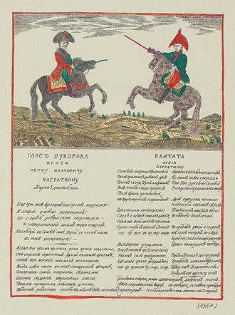 Pyotr Bagration - A lubok depicting Bagration and Alexander Suvorov.