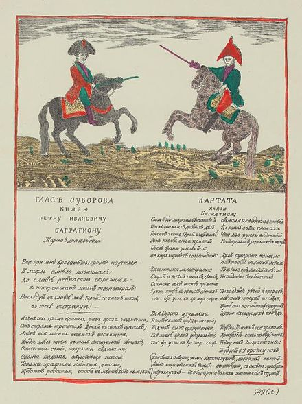A lubok depicting Bagration and Alexander Suvorov. Italiiskii Suvorov and Bagration.jpg