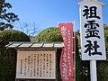 Izumo-taisha shrine, Izumo City; March 2014 (31).jpg