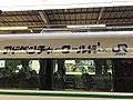 JRW 287 Panda Kuroshio livery side view 2017-08-05 .jpg