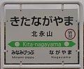 JR Soya-Main-Line Kita-Nagayama Station-name signboard.jpg