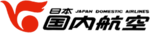 Japan Domestic Airlines logo.png
