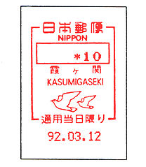 Japan stamp type PV14.jpg