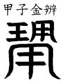 Jiazi jinbian yin year.png