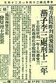 Jing Bao 19350124.jpg