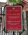 Khair-ul-Manzil (Q22680377) - Kakanagar- New Delhi -N-DL-5 .jpg