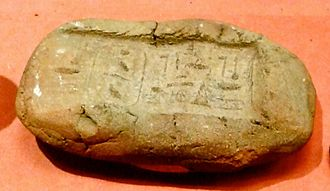 Great Pyramid of Giza - Clay seal bearing the name of Khufu from the great pyramid. On display at the Musée du Louvre.