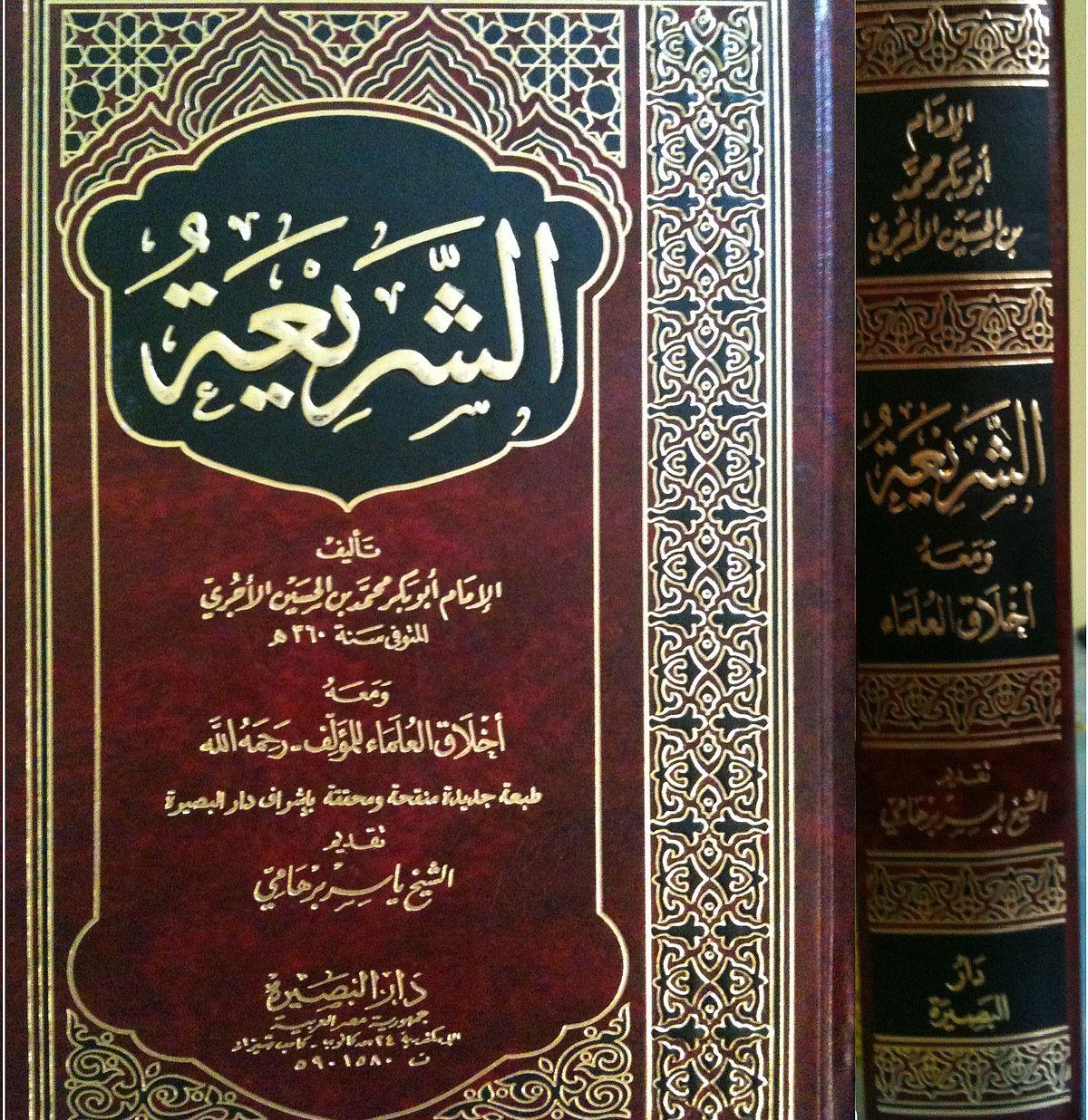 كتاب الشريعة للآجري pdf
