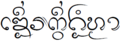 LN-Khuan Kio Kho Ma.png