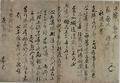 Letter of Kim Jangsaeng.PNG
