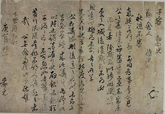 Gim Jangsaeng - Letter of Gim Jangsaeng
