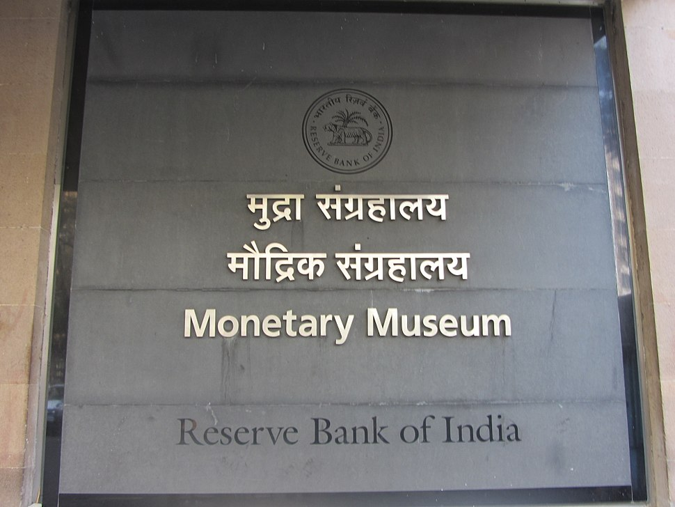 MonetaryMuseumRBIPlaque