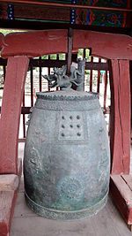 Naesosa Goryeo Bronze Bell 13-04447 - Buan-gun, Jeollabuk-do, South Korea.JPG