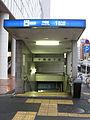 Nagoya-subway-H12-Chikusa-station-entrance-1-20100316.jpg