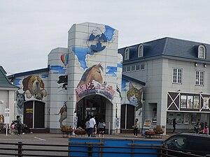 那須どうぶつ王国入口(2009年11月撮影)