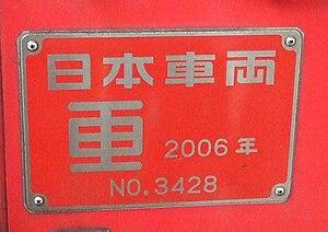 Nippon Sharyo - Nippon Sharyo builder's plate