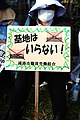No base sign at Ginowan protest on 2009-10-08.jpg