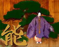 水無月祓 (能) - Wikipedia