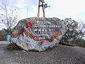 Novyi Svet monument desant.jpg