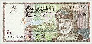 Omani rial - Image: Oman Half rial obverse