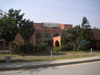 Pakistan Academy of Letters - Image: Pakistan Academy of Letters