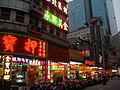 Pawn shops at night in Macau.JPG