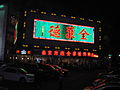 Peking Duck Restaurant Beijing (3019202241).jpg