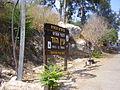 PikiWiki Israel 13662 Entrance to Ein Hod.jpg