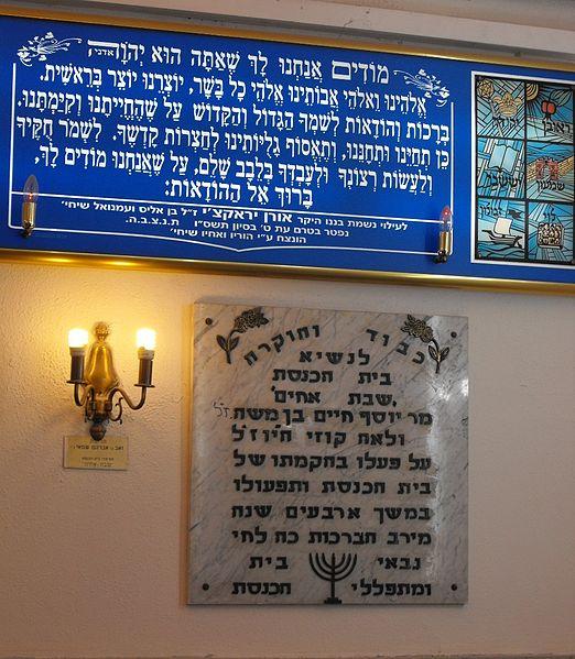 """בית הכנסת """"שבת אחים"""""""