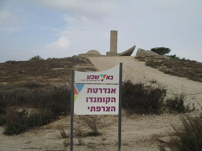 אנדרטת הקומנדו הצרפתי בבאר שבע