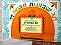 PikiWiki Israel 663 Kibutz Gan-Shmuel z1- 174 גן-שמואל-חג הביכורים 2008.JPG