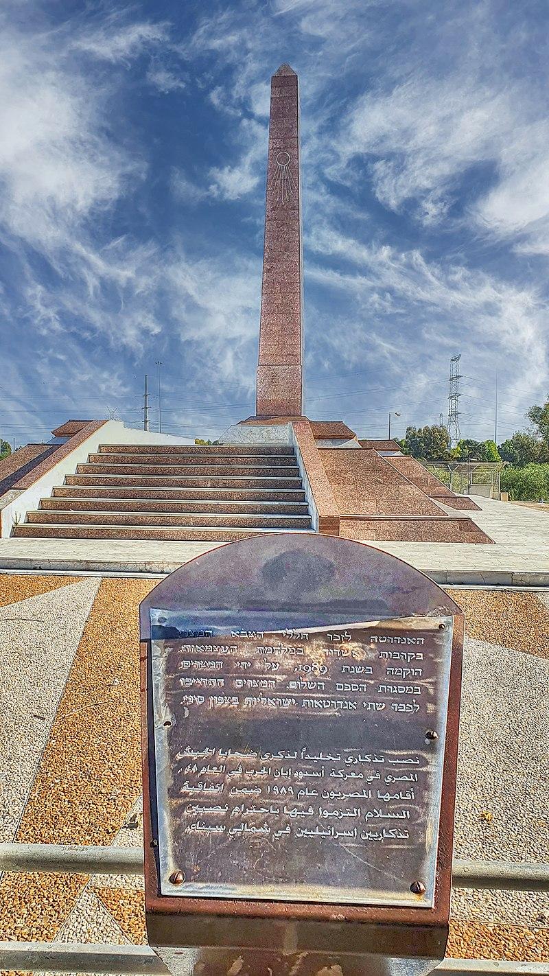 אנדרטאות החייל המצרי