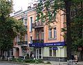 Poltava European (Frunze) Str. 33 Apartment House (DSCF4458).jpg