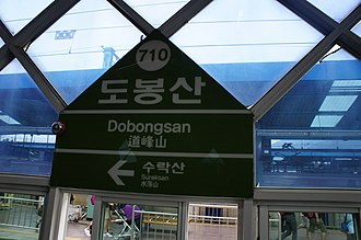 Dobongsan station - Station Nameplate (Line 7)