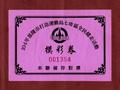 Qidu District, Keelung City walking raffle ticket 20150425.png