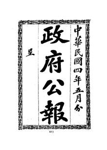 ROC1915-05-16--05-31政府公报1085--1100.pdf