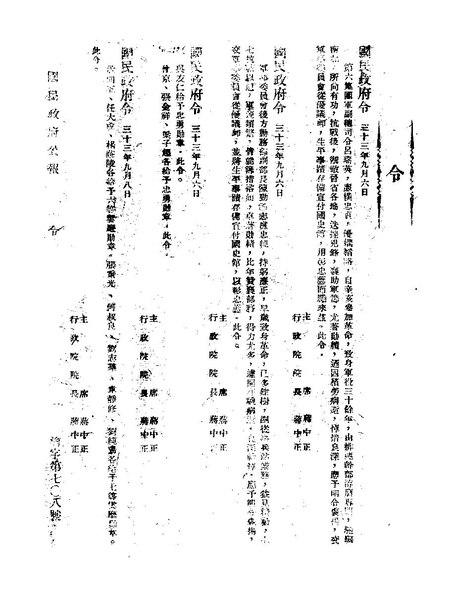File:ROC1944-09-09國民政府公報渝708.pdf