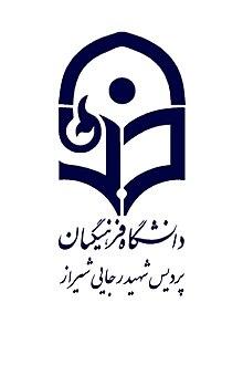 دانشگاه فرهنگیان - پردیس شهید رجایی شیراز - ویکیپدیا، دانشنامهٔ آزاد